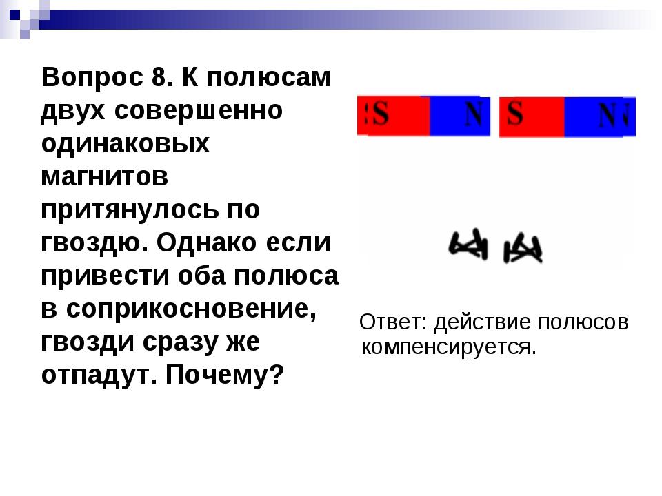 Вопрос 8. К полюсам двух совершенно одинаковых магнитов притянулось по гвоздю...