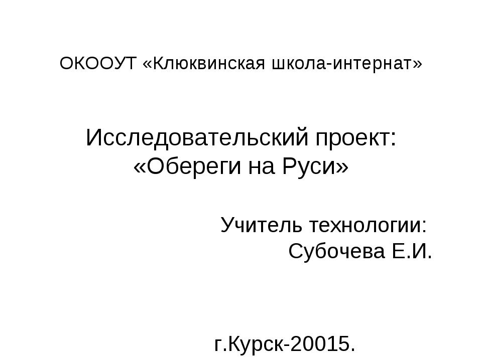 ОКООУТ «Клюквинская школа-интернат» Исследовательский проект: «Обереги на Рус...