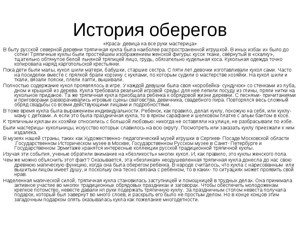 История оберегов «Краса- девица на все руки мастерица» В быту русской северно...