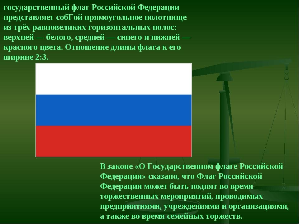 государственный флаг Российской Федерации представляет собГой прямоугольное...