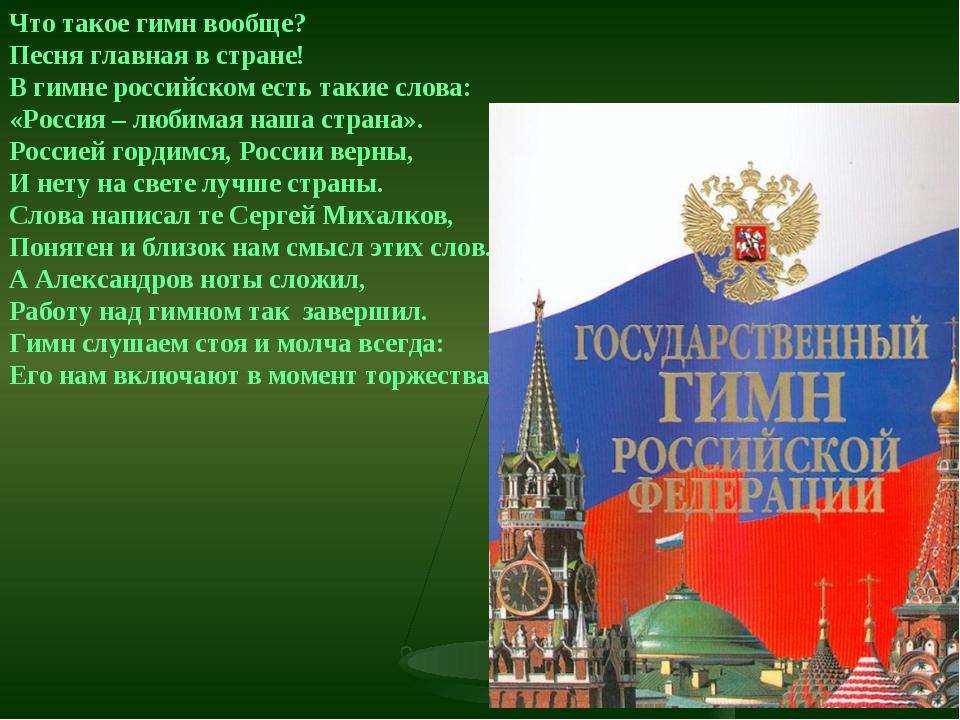Что такое гимн вообще? Песня главная в стране! В гимне российском есть такие...