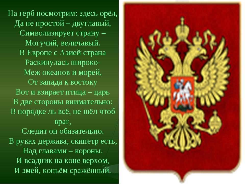 На герб посмотрим: здесь орёл, Да не простой – двуглавый, Символизирует стран...