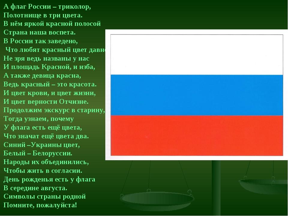 А флаг России – триколор, Полотнище в три цвета. В нём яркой красной полосой...