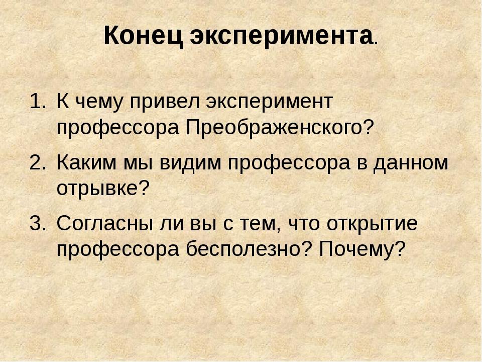 Конец эксперимента. К чему привел эксперимент профессора Преображенского? Как...