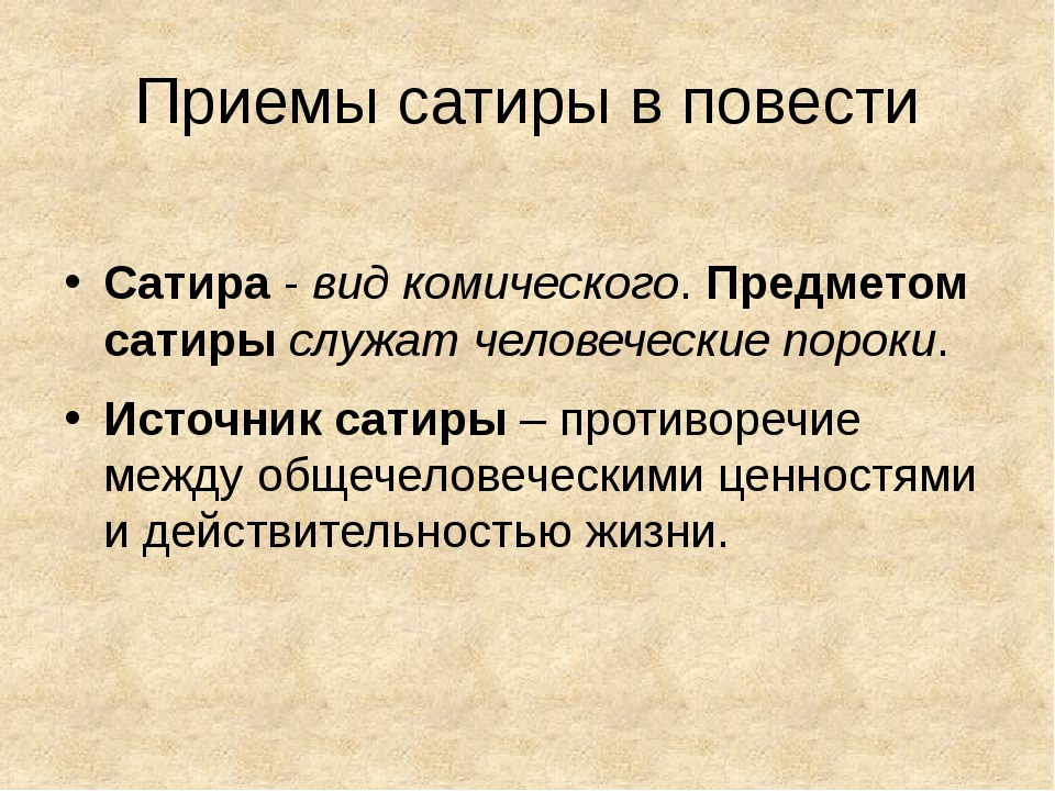 Приемы сатиры в повести Сатира - вид комического. Предметом сатиры служат чел...