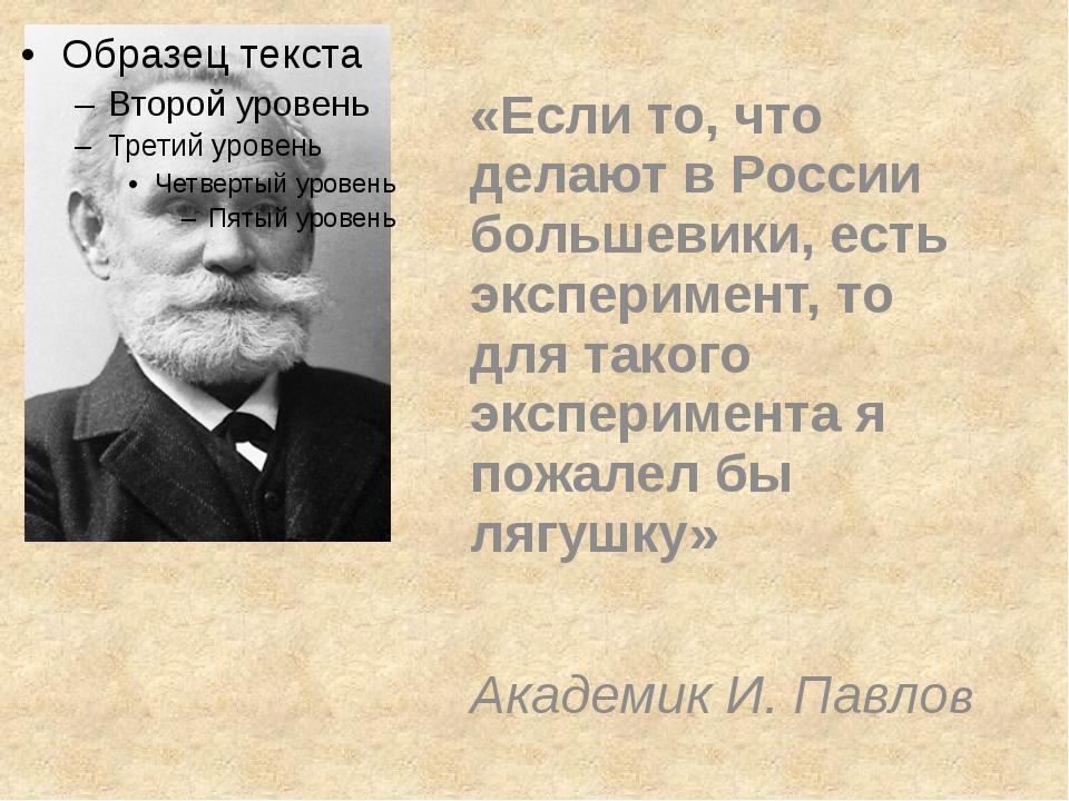 «Если то, что делают в России большевики, есть эксперимент, то для такого эк...
