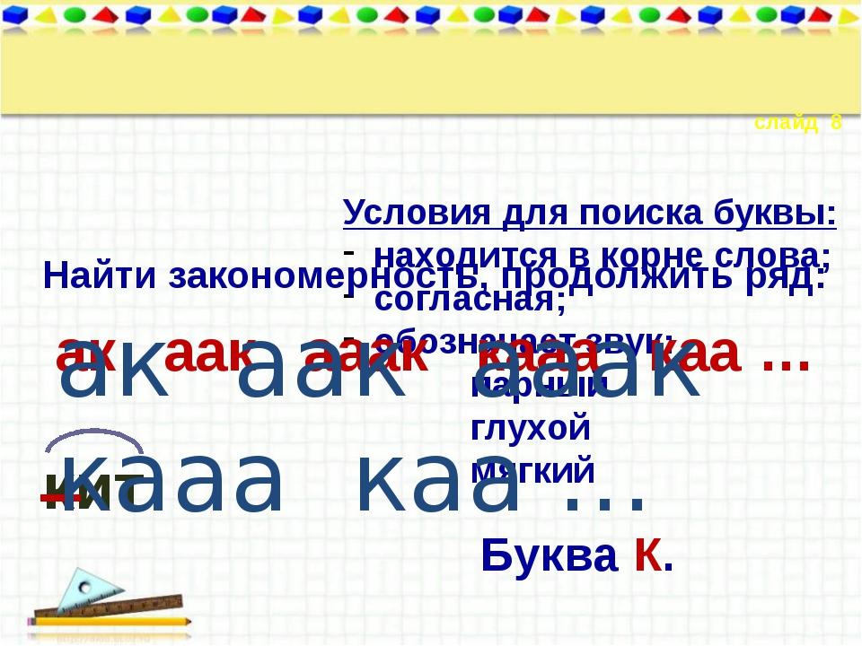 Письменно Русский язык Вопрос от Знатоков Выбор учителя Занимательно Литерат...