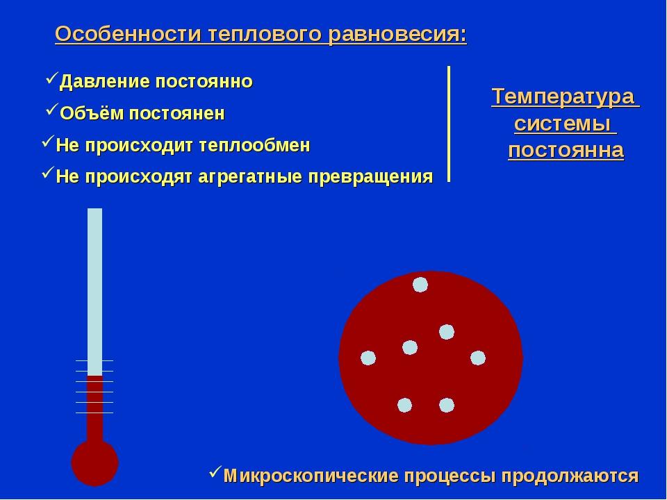 Особенности теплового равновесия: Давление постоянно Объём постоянен Не проис...