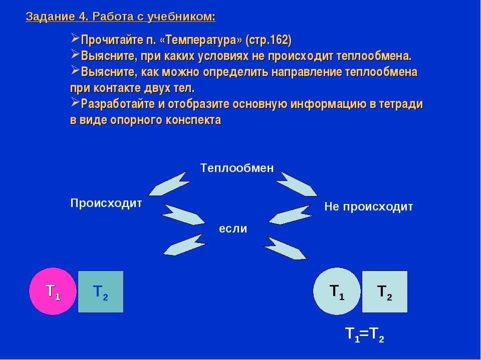 Задание 4. Работа с учебником: Прочитайте п. «Температура» (стр.162) Выясните...