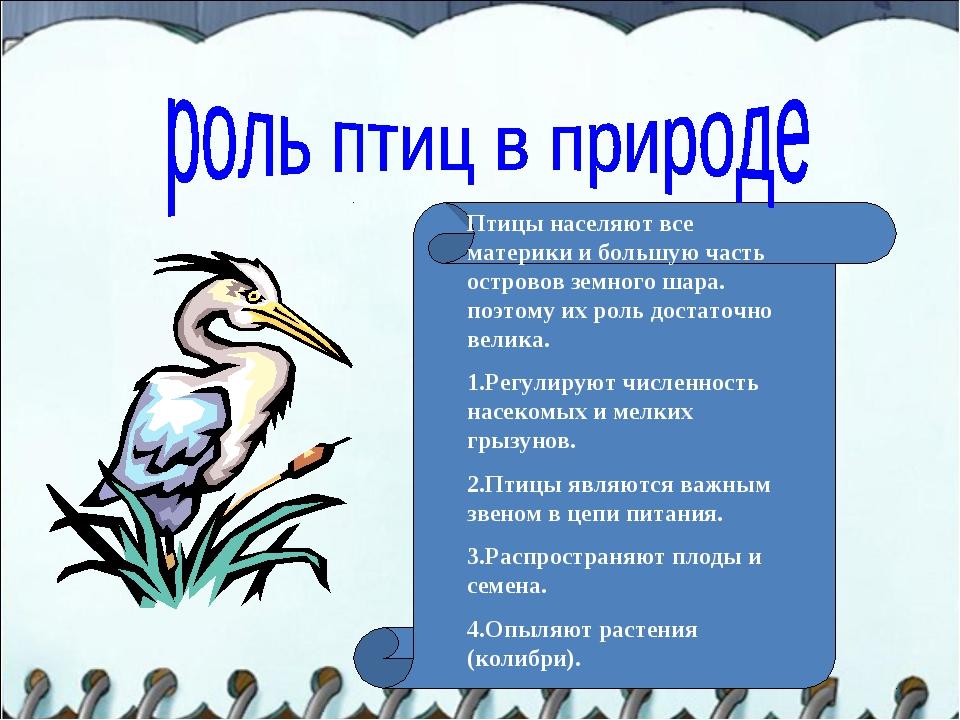 Птицы населяют все материки и большую часть островов земного шара. поэтому их...