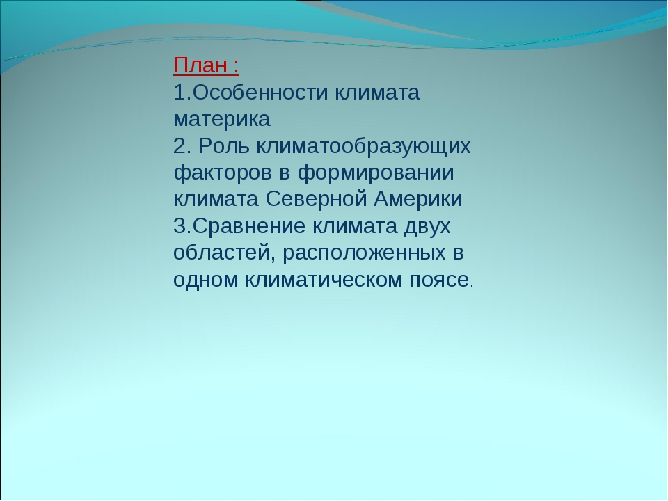План : 1.Особенности климата материка 2. Роль климатообразующих факторов в фо...