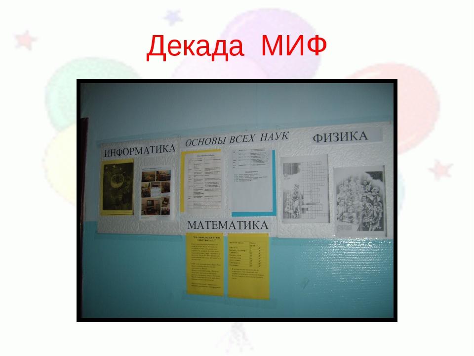 Декада МИФ