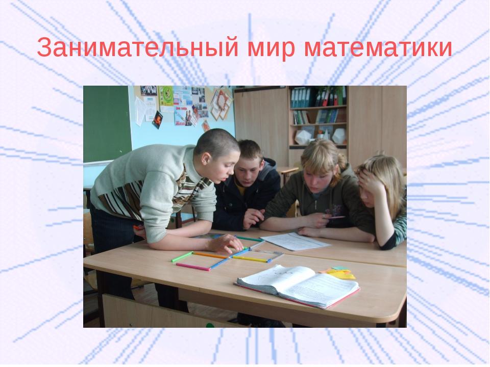 Занимательный мир математики
