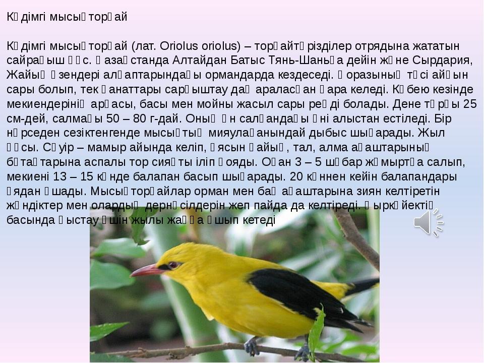 Кәдімгі мысықторғай Кәдімгі мысықторғай (лат. Oriolus oriolus) – торғайтәрізд...
