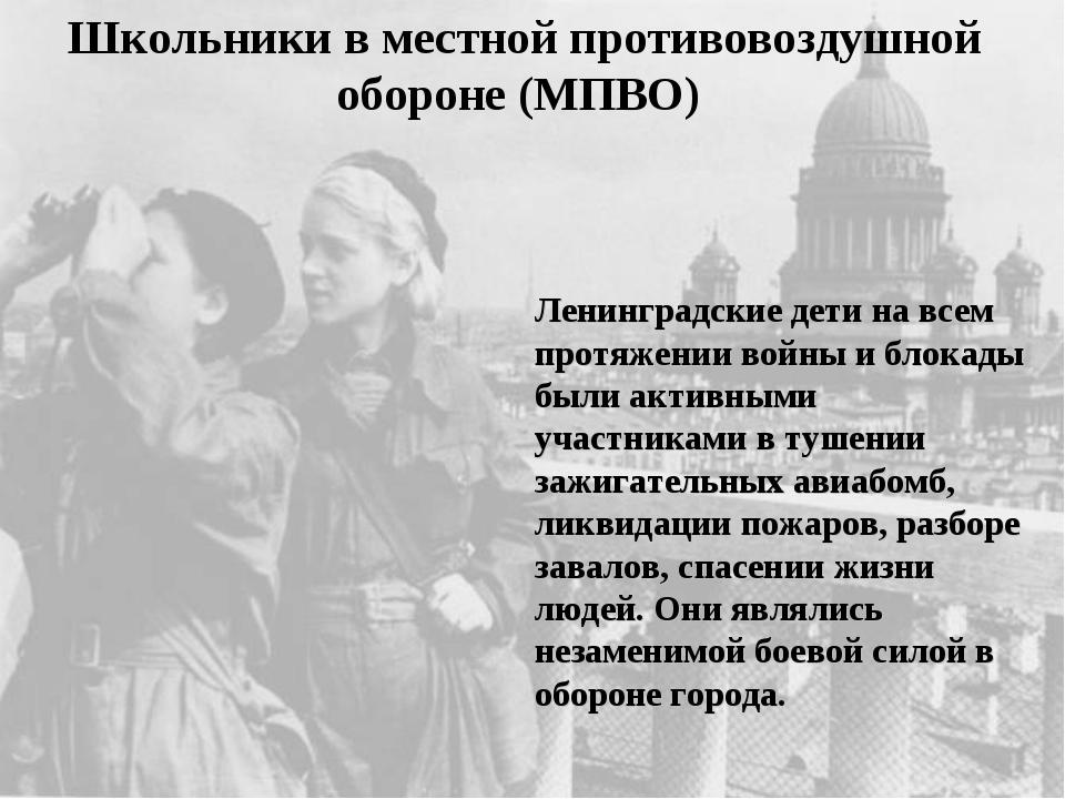 Школьники в местной противовоздушной обороне (МПВО) Ленинградские дети на все...