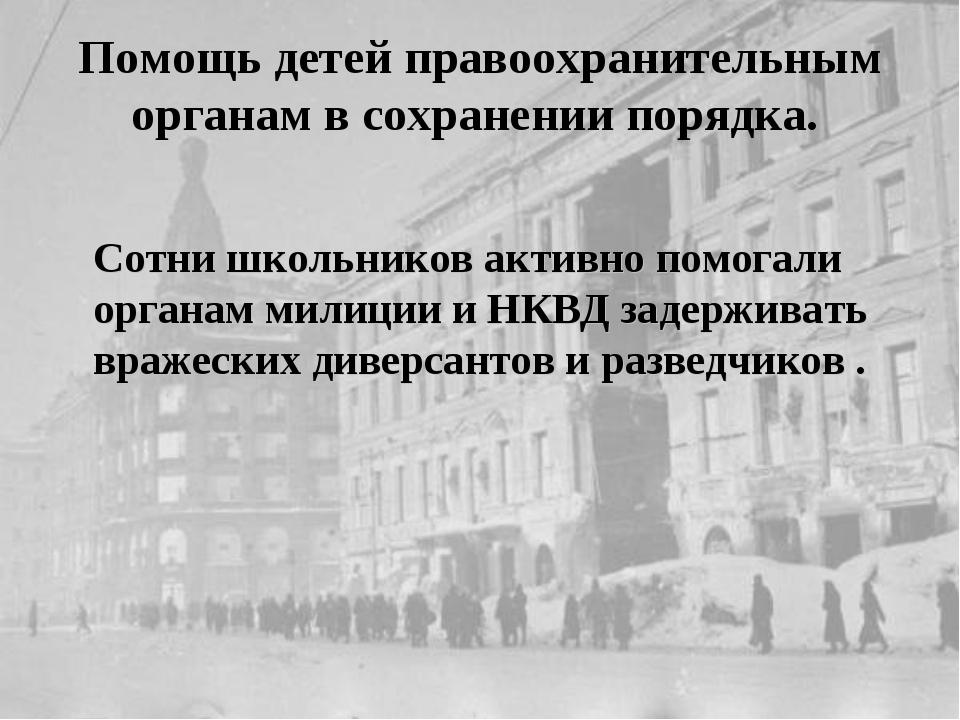Сотни школьников активно помогали органам милиции и НКВД задерживать вражеск...