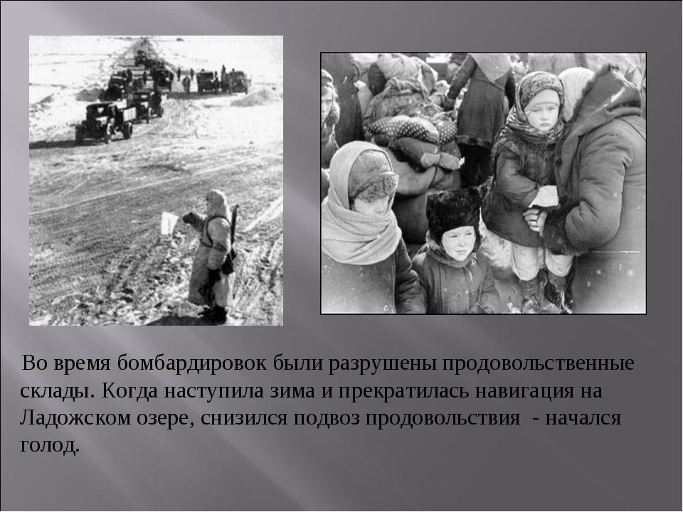 Во время бомбардировок были разрушены продовольственные склады. Когда наступи...