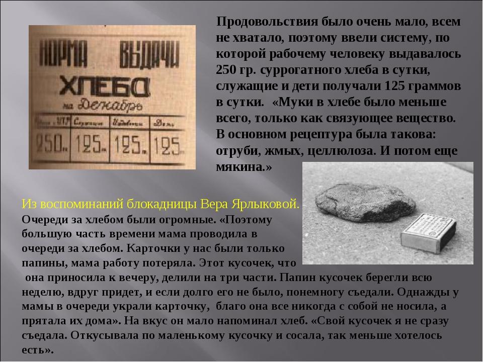 Из воспоминаний блокадницы Вера Ярлыковой. Очереди за хлебом были огромные. «...