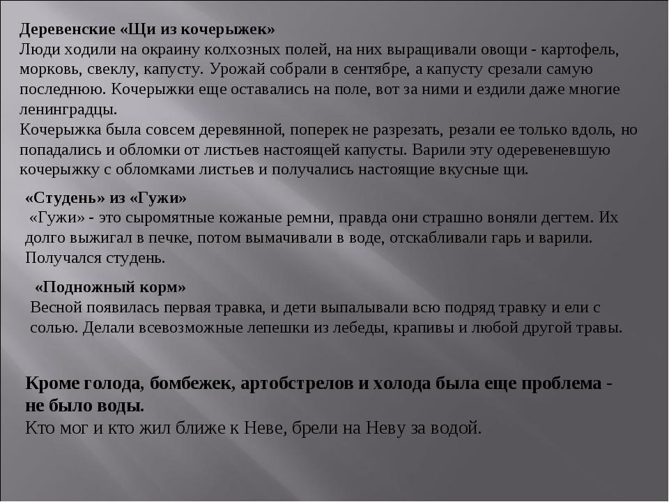 Деревенские «Щи из кочерыжек» Люди ходили на окраину колхозных полей, на них...