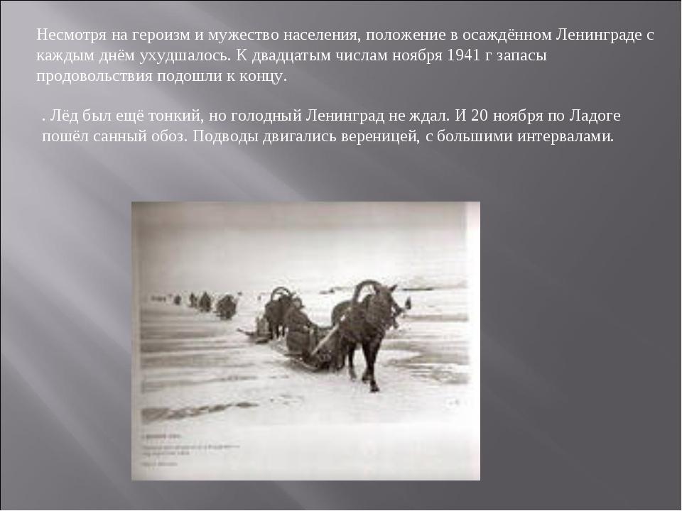 Несмотря на героизм и мужество населения, положение в осаждённом Ленинграде с...