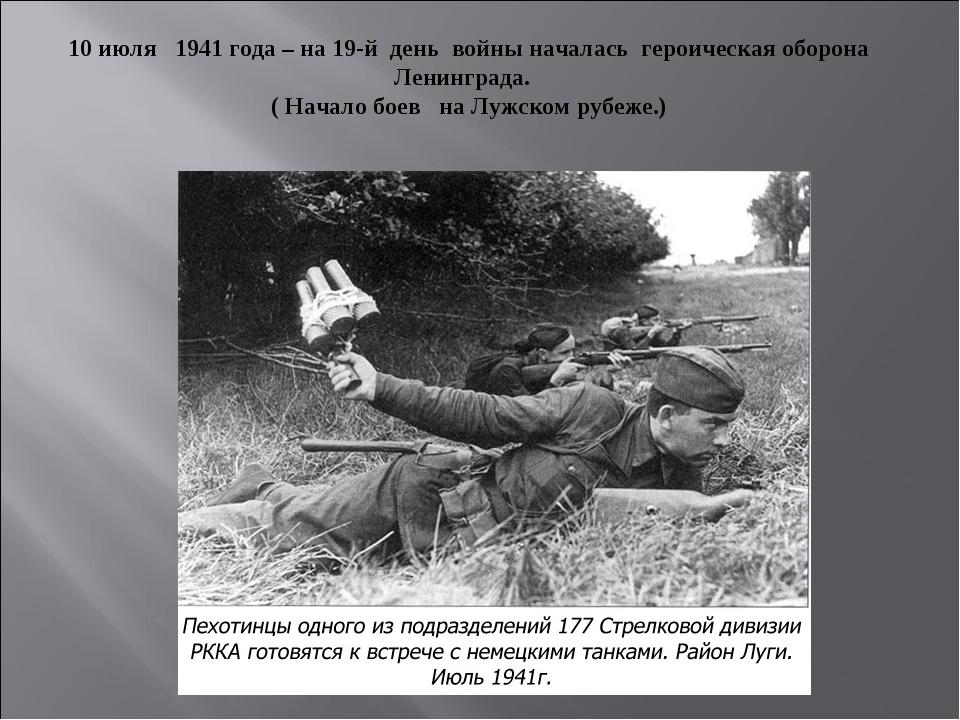10 июля 1941 года – на 19-й день войны началась героическая оборона Ленинград...