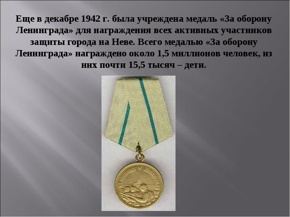 Еще в декабре 1942 г. была учреждена медаль «За оборону Ленинграда» для награ...