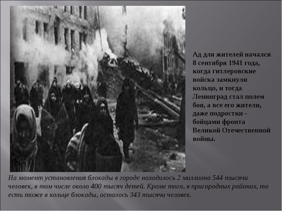 Ад для жителей начался 8 сентября 1941 года, когда гитлеровские войска замкн...