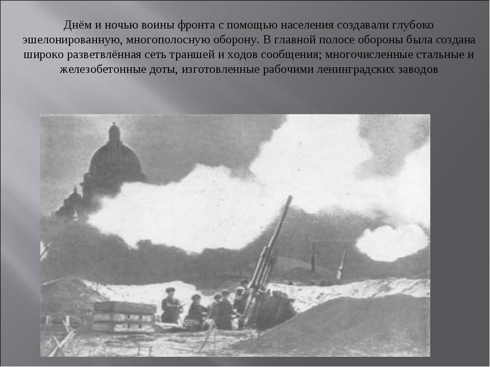 Днём и ночью воины фронта с помощью населения создавали глубоко эшелонированн...