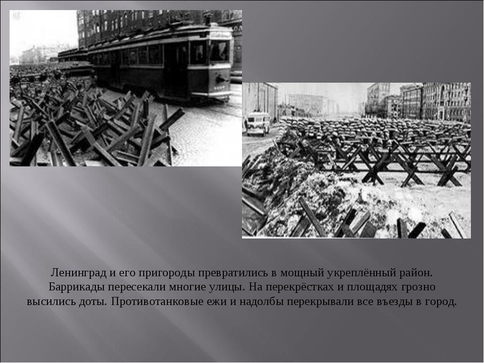 Ленинград и его пригороды превратились в мощный укреплённый район. Баррикады...