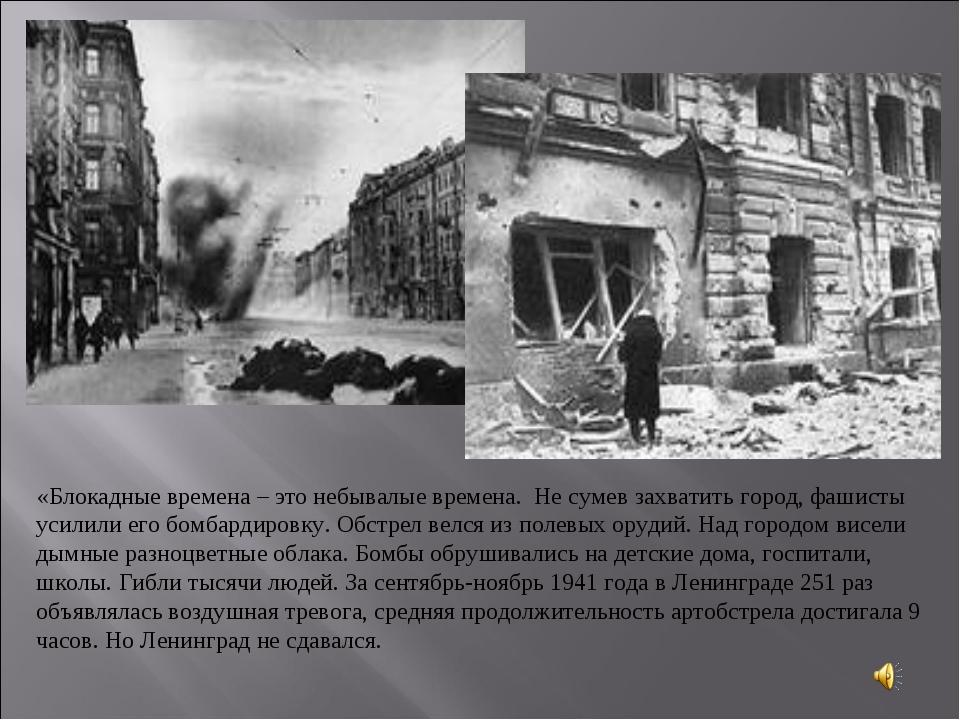 «Блокадные времена – это небывалые времена. Не сумев захватить город, фашисты...