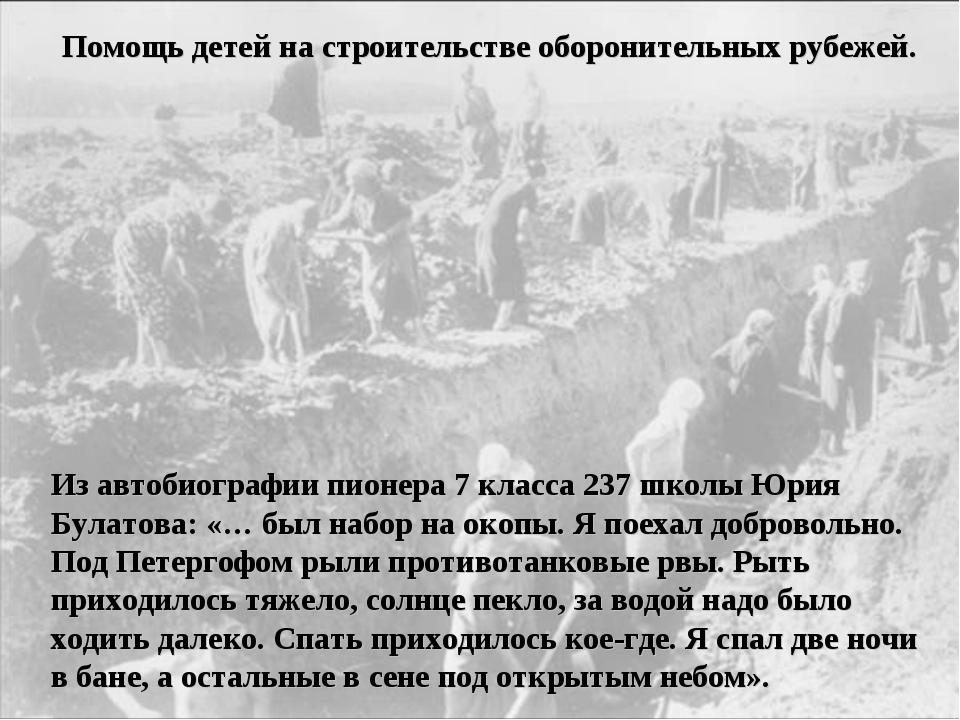 Из автобиографии пионера 7 класса 237 школы Юрия Булатова: «… был набор на ок...
