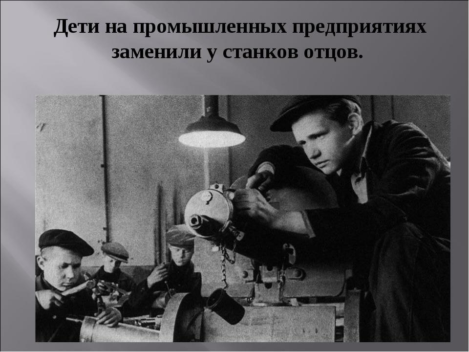 Дети на промышленных предприятиях заменили у станков отцов.