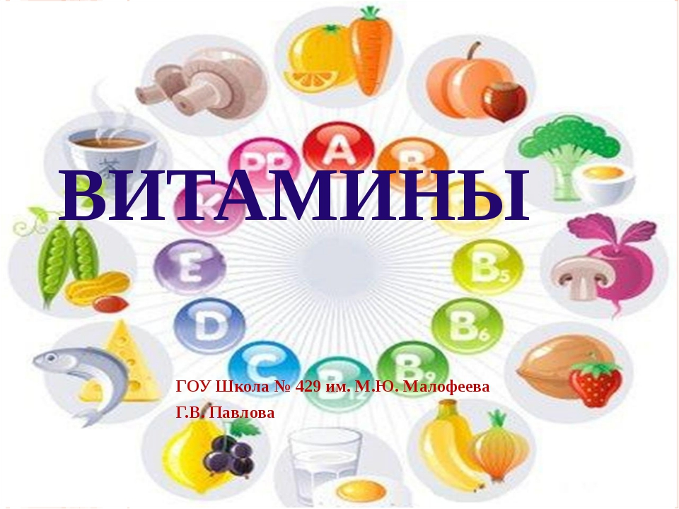 ВИТАМИНЫ ГОУ Школа № 429 им. М.Ю. Малофеева Г.В. Павлова