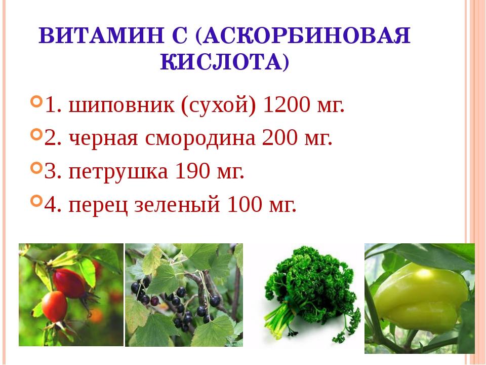 ВИТАМИН С (АСКОРБИНОВАЯ КИСЛОТА) 1. шиповник (сухой) 1200 мг. 2. черная сморо...