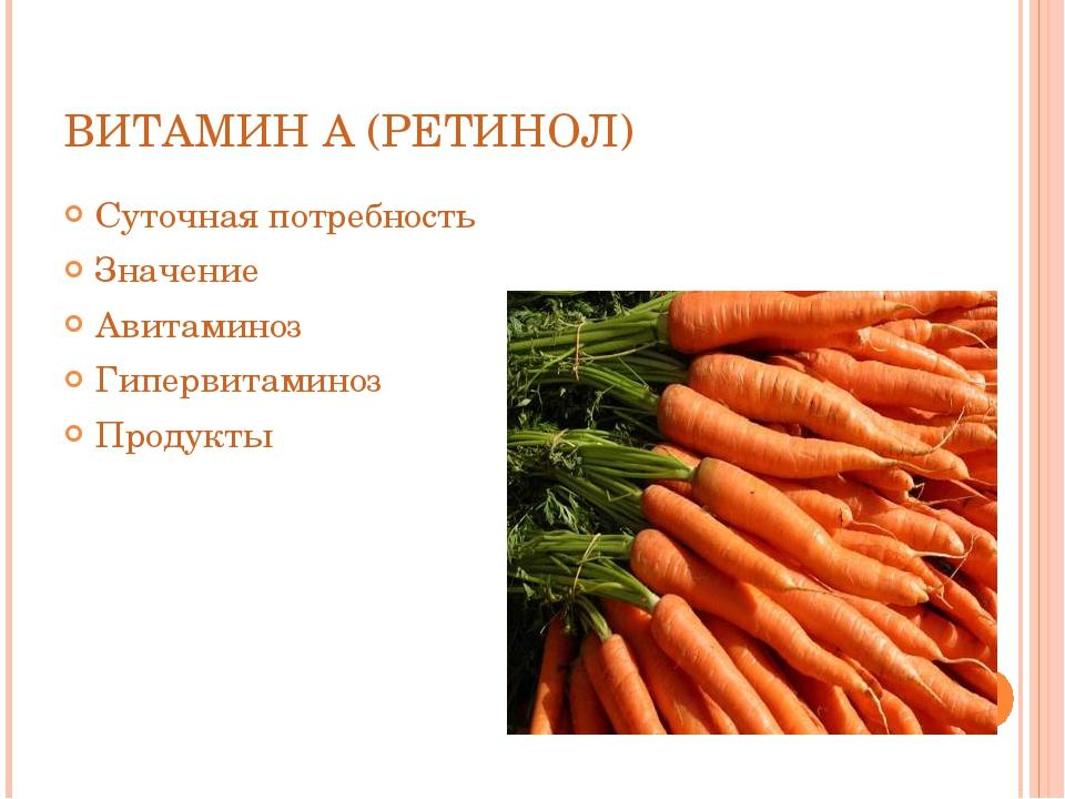 ВИТАМИН А (РЕТИНОЛ) Суточная потребность Значение Авитаминоз Гипервитаминоз П...