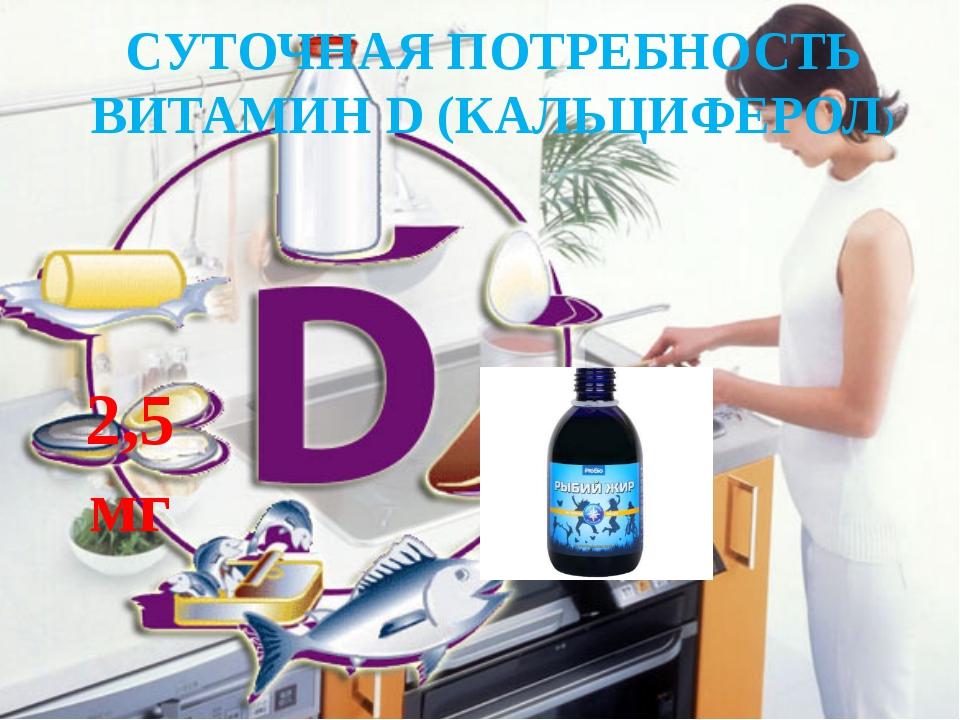 СУТОЧНАЯ ПОТРЕБНОСТЬ ВИТАМИН D (КАЛЬЦИФЕРОЛ) 2,5 мг