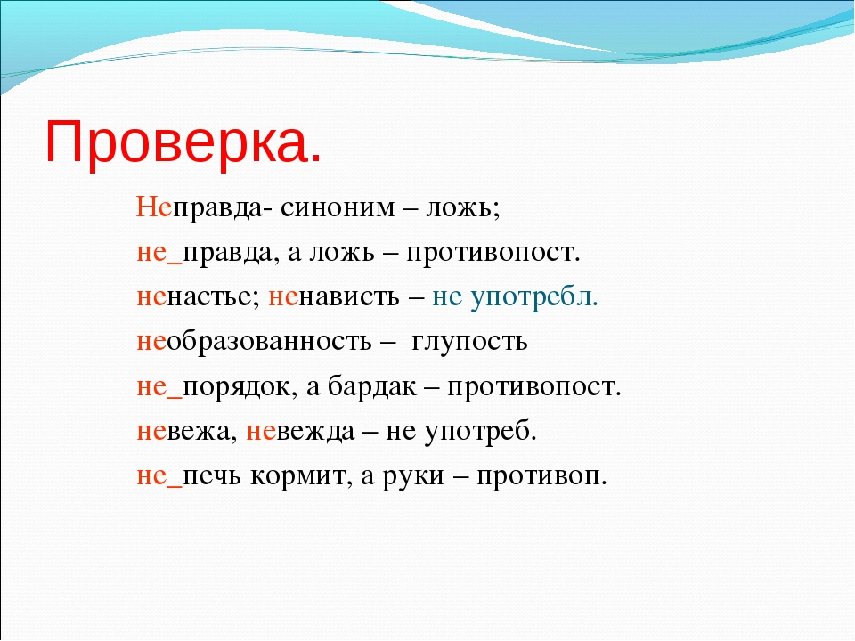Проверка. Неправда- синоним – ложь; не_правда, а ложь – противопост. не...