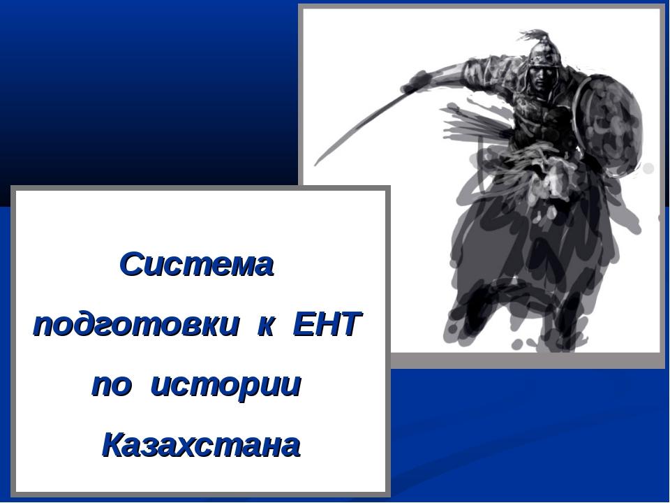 Система подготовки к ЕНТ по истории Казахстана