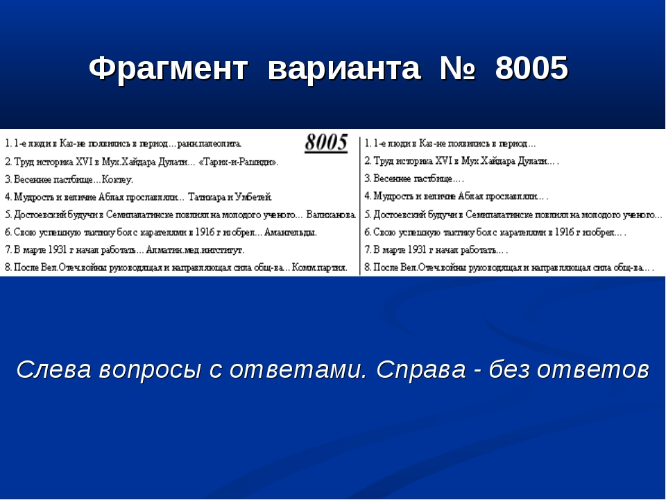 Фрагмент варианта № 8005 Слева вопросы с ответами. Справа - без ответов