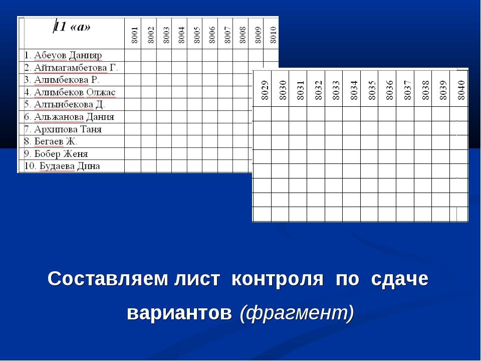 Составляем лист контроля по сдаче вариантов (фрагмент)