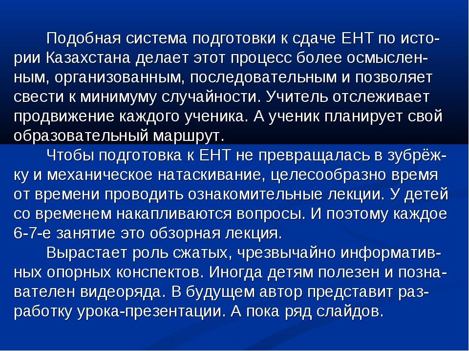Подобная система подготовки к сдаче ЕНТ по исто-рии Казахстана делает этот пр...