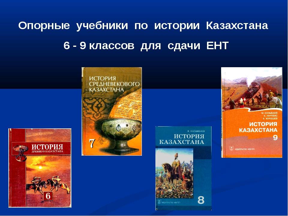 Опорные учебники по истории Казахстана 6 - 9 классов для сдачи ЕНТ