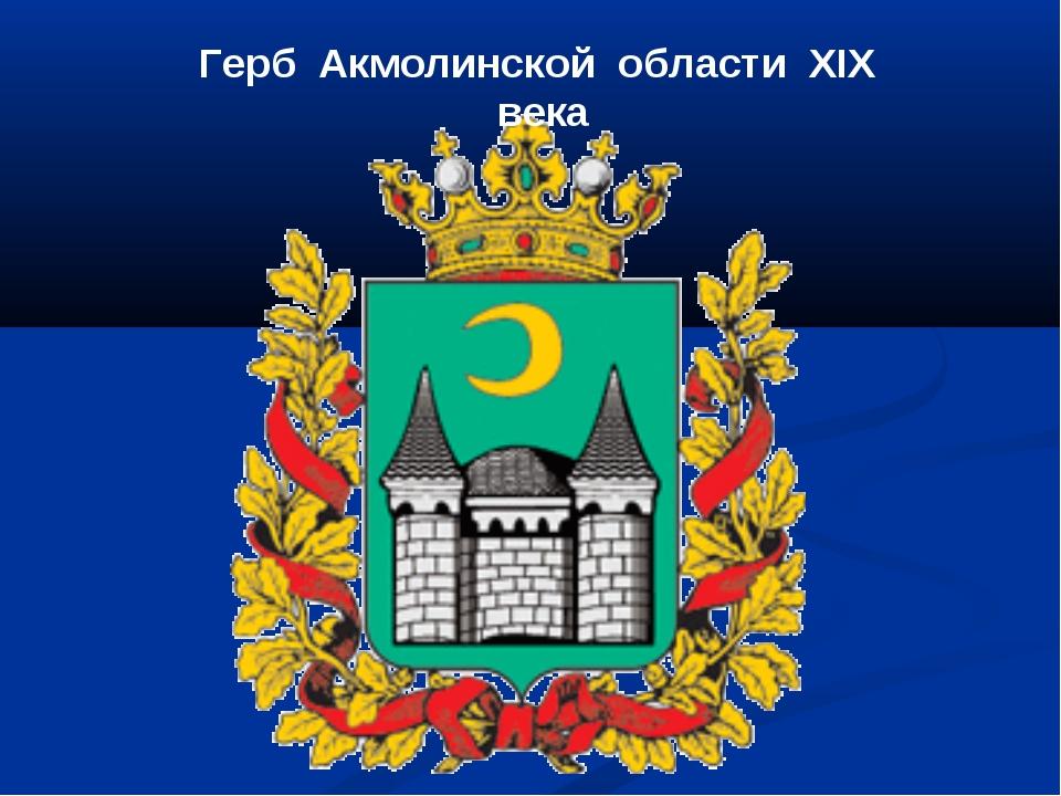 Герб Акмолинской области XIX века