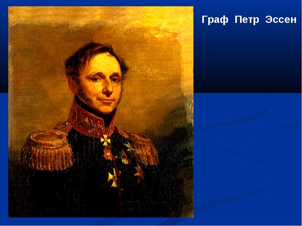 Граф Петр Эссен