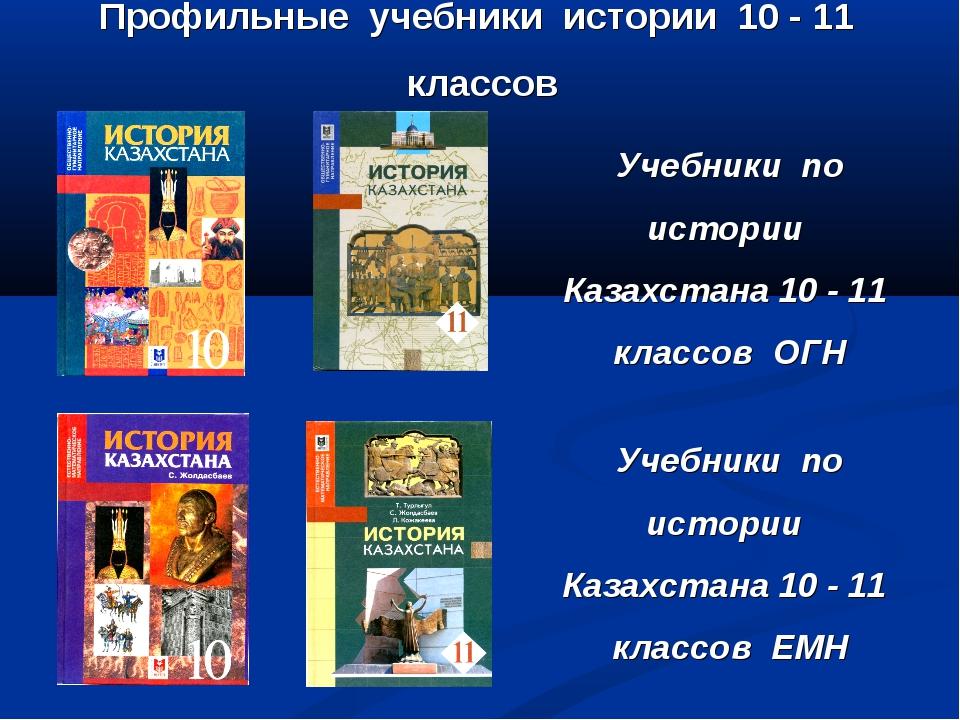 Учебники по истории Казахстана 10 - 11 классов ОГН Учебники по истории Казахс...