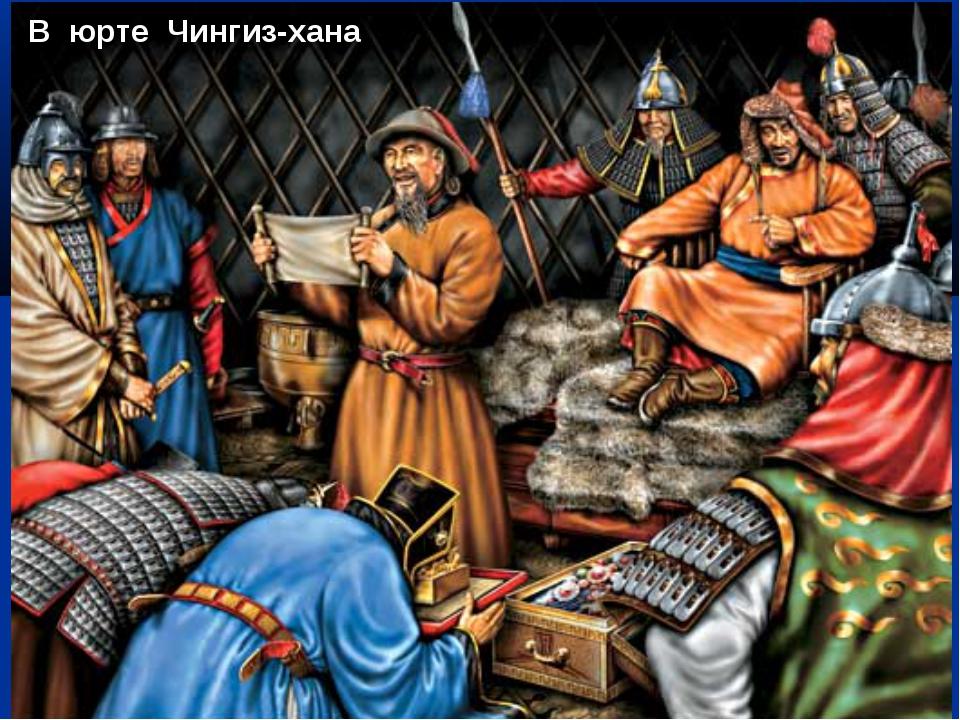 В юрте Чингиз-хана