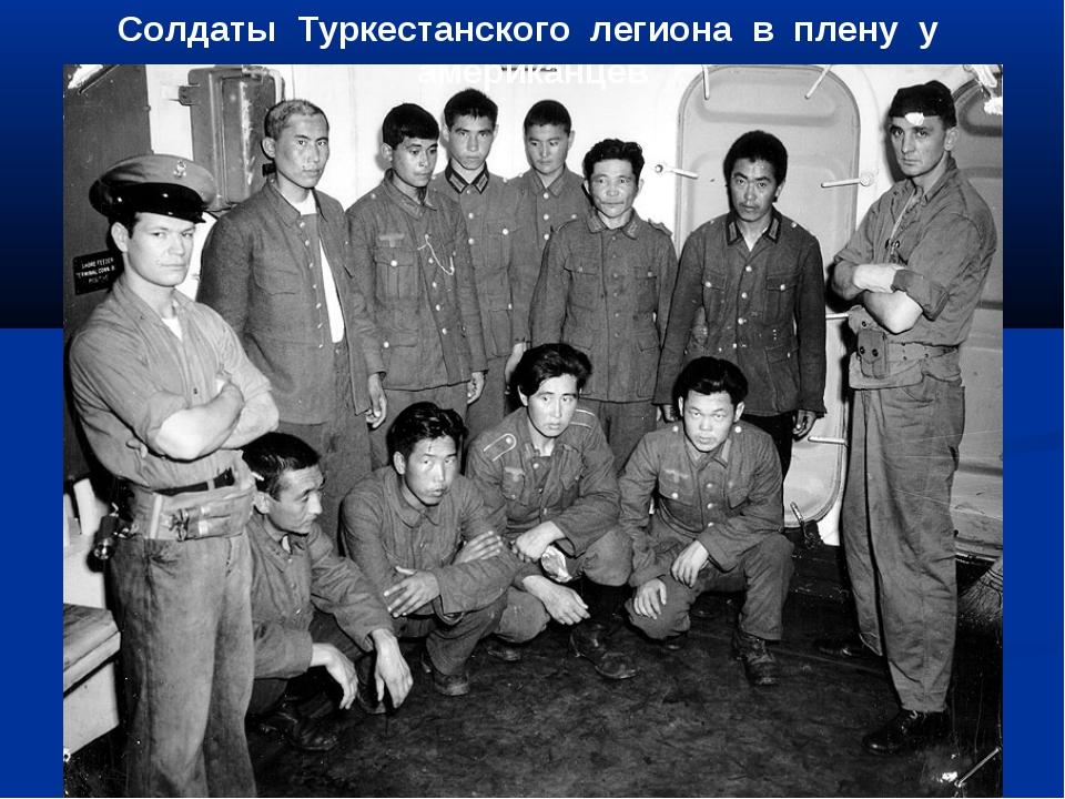 Солдаты Туркестанского легиона в плену у американцев