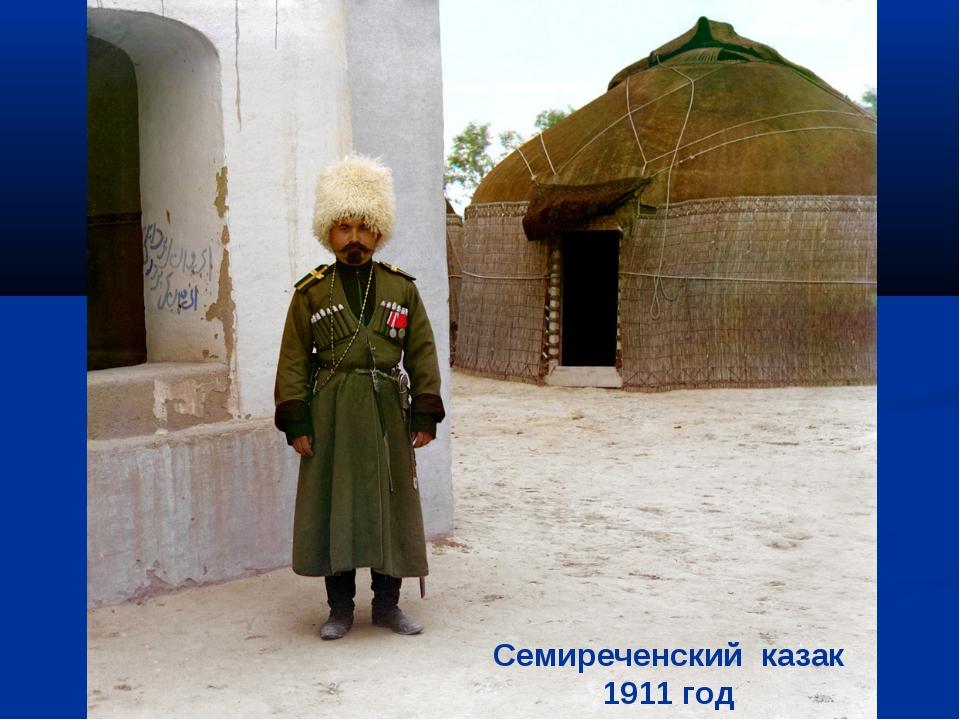 Семиреченский казак 1911 год