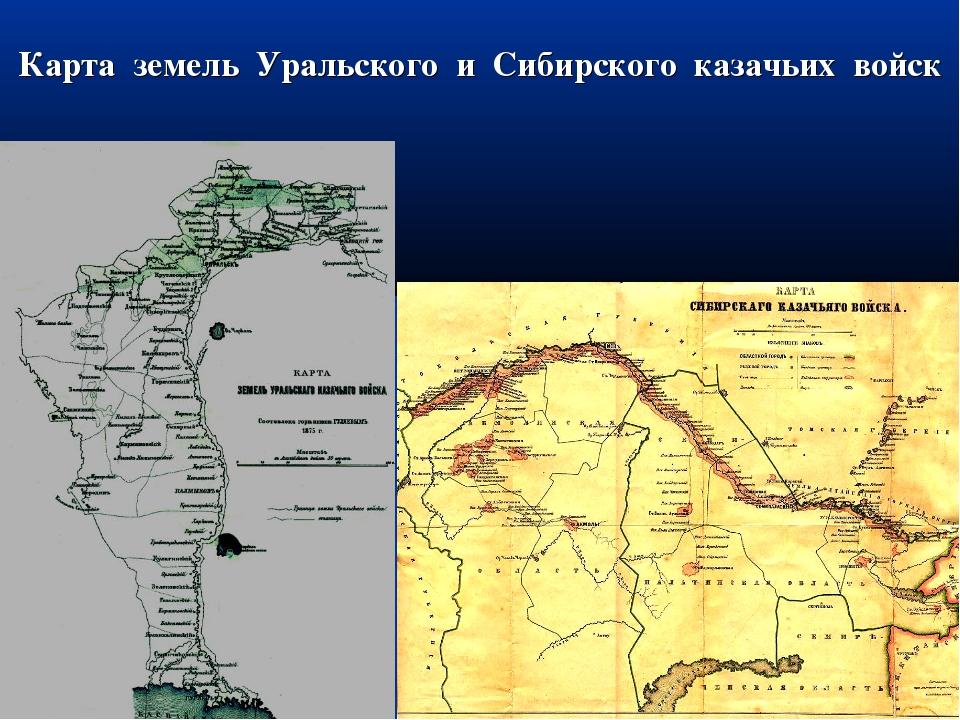 Карта земель Уральского и Сибирского казачьих войск