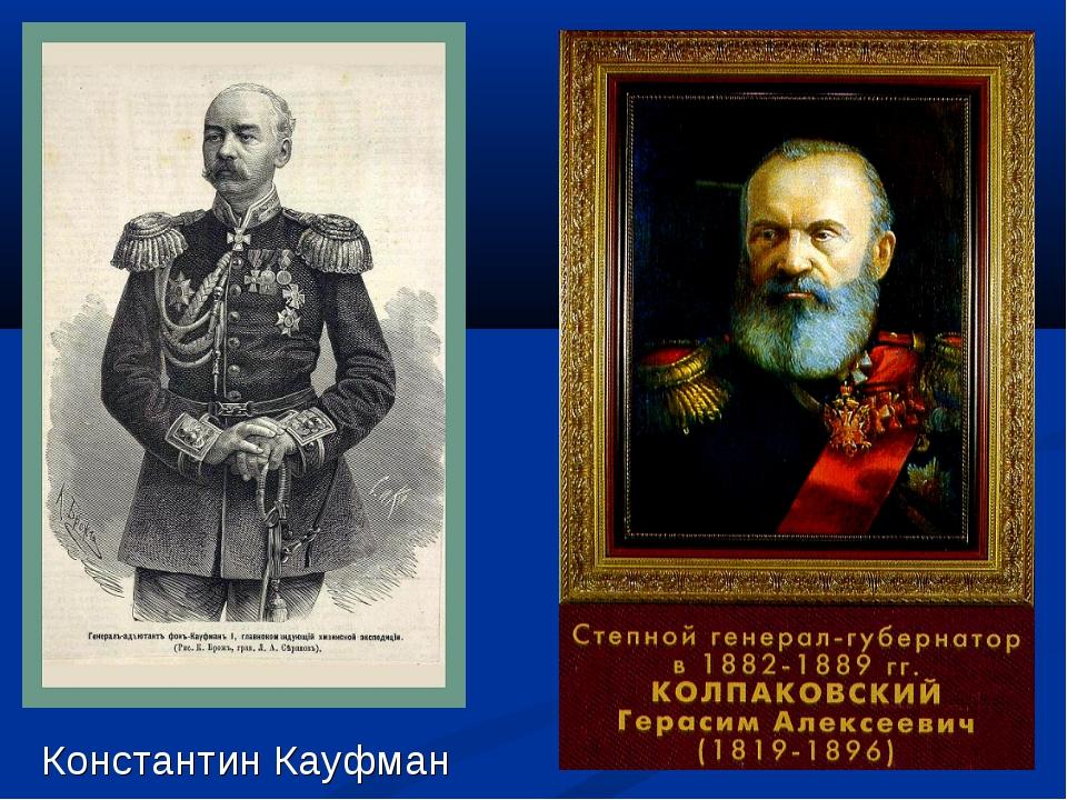Константин Кауфман